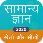 GK & CA Hindi For all Exam (Mod) 2.7