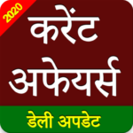 All in One Current Affairs & GK Exam in Hindi 2020 (Mod) 31-03-2020