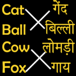 English to Hindi Word Matching (Mod) 1.9