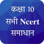 Class 10 NCERT Solutions in Hindi (MOD Premium Cracked) 2.20