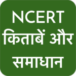 NCERT Hindi Books , Solutions , Notes , videos (MOD Premium Cracked) 4.5